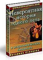 скачать книги по астрологии