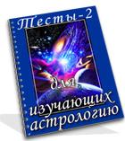 Тесты для изучающих астрологию